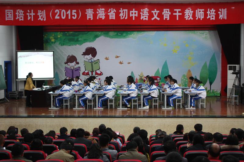公道中学教师为国培计划青海培训班学员上示范课.jpg
