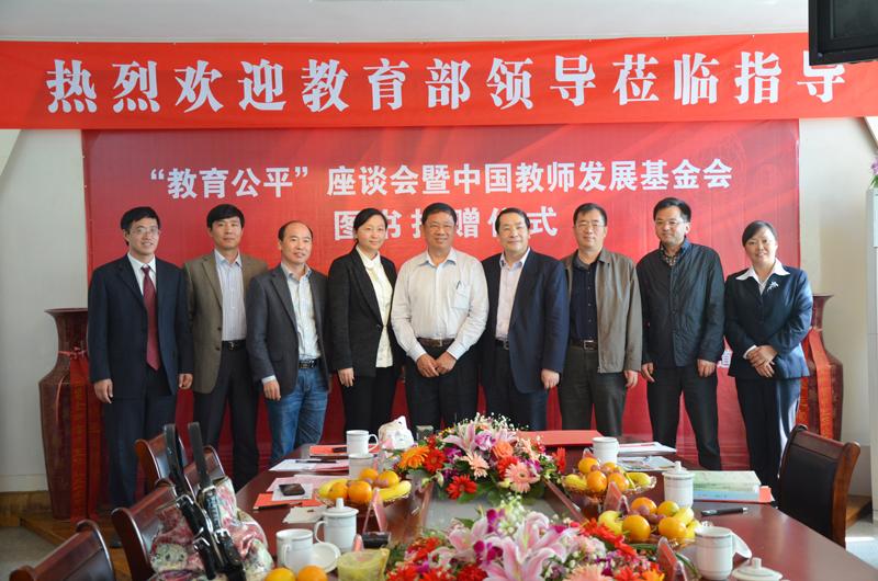 教育部杨春茂、曹志祥、张志平等领导在公中出席教育公平座谈会.JPG